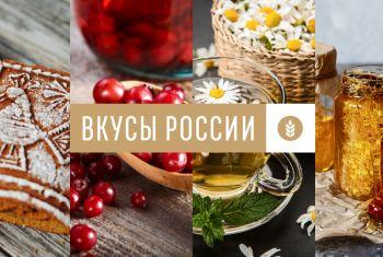 Стартовал прием заявок на второй национальный конкурс  «Вкусы России»
