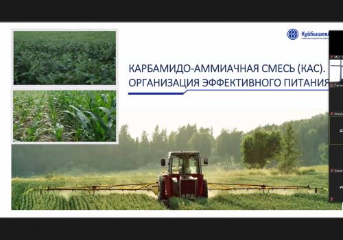 """""""Школа эффективного растениеводства"""""""