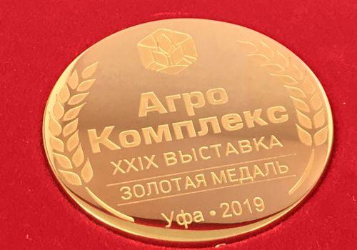 Вторая золотая медаль БНИИСХ – за ветеринарные препараты