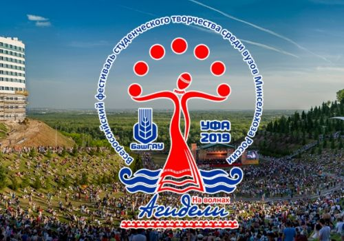 В Уфе впервые пройдет фестиваль студенческого творчества среди аграрных вузов России «На волнах Агидели»