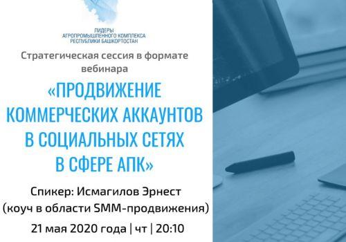 Завершается второй этап проекта «Лидеры АПК» Башкортостана