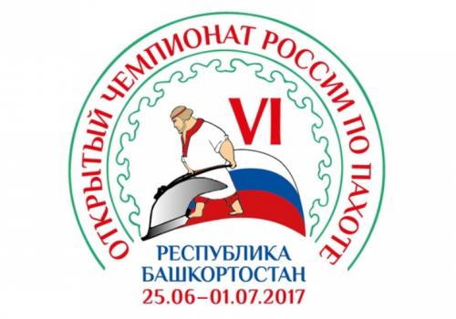 В рамках чемпионата по пахоте пройдет круглый стол «Молодежь России в АПК – факторы успеха»