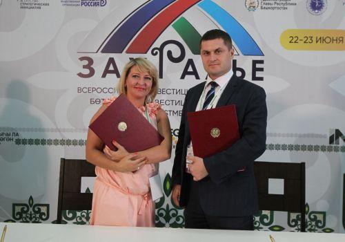 На Всероссийском инвестсабантуе «Зауралье» подписан ряд соглашений в области сельского хозяйства