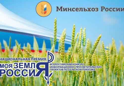V Всероссийский творческий конкурс по сельхозтематике «Моя земля – Россия» набирает обороты!