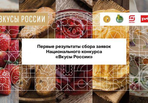 На «Вкусы России–2021»  поступило 200 заявок