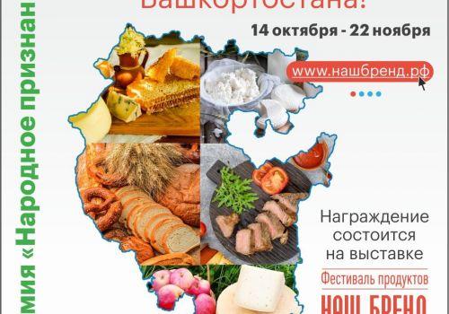 В Башкортостане стартовал первый региональный конкурс продуктов питания «Наш Бренд. Народное признание»