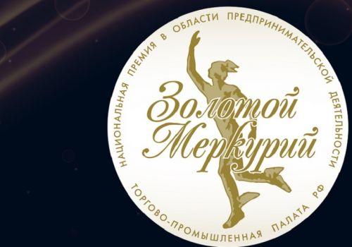 """Национальная премия в области предпринимательства """"Золотой меркурий"""""""